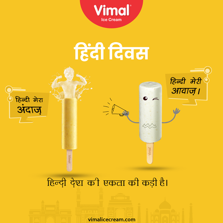 हिन्दी देश की एकता की कड़ी है।  #HindiDiwas #HindiDiwas2020 #Hindi #हिन्दीदिवस #MotherLanguage #14thSeptember #VimalIceCream #IceCreamLovers #FrostyLips #Vimal #IceCream #Ahmedabad