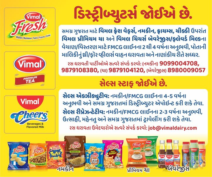 Vimal Ice Cream,  HappyNewYear, NewYearWishes, Diwali, IndianFestivals, VimalIcecream, Ahmedabad