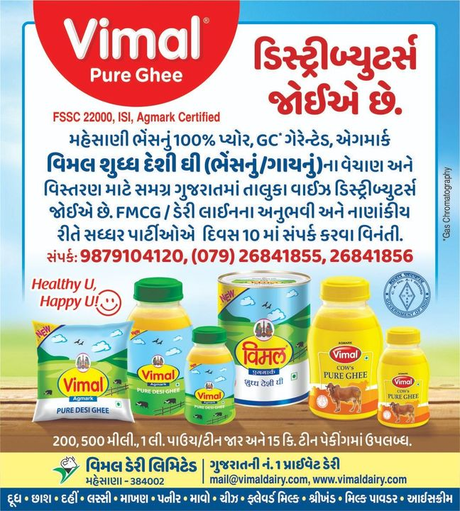 ડિસ્ટ્રીબ્યુટર્સ જોઈએ છે. ડેરી લાઈનના અનુભવીઓએ સત્વરે સંપર્ક કરવો.  #Vimal #Distributor #Salesstaff #Ahmedabad #Gujarat